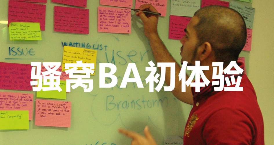 ThoughtWorks BA初体验