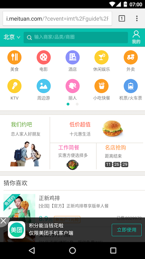 2-meituan_home